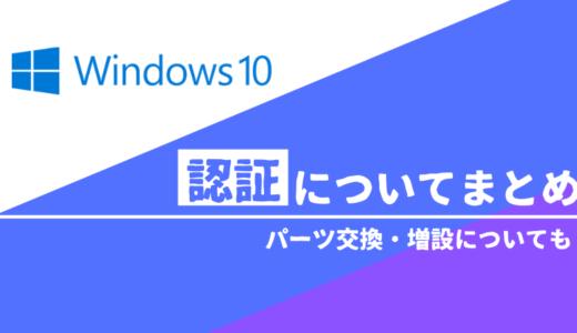 【Windows10】認証についてのまとめ
