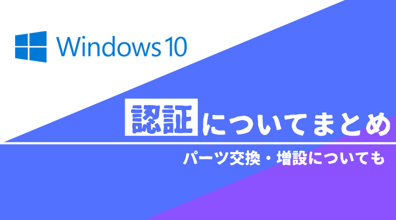 Windows10ライセンスまとめ