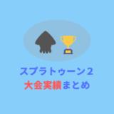 【スプラトゥーン2】大会実績まとめ【ランキング】