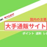 大手通販サイト比較【Amazon・楽天・ヨドバシ.com】