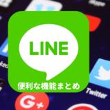 lineの便利な機能