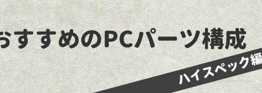 おすすめPCパーツ構成【ハイスペ・高スペ編 ・2018年5月更新】