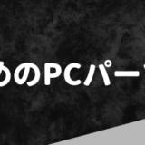 おすすめのPCパーツ構成【ハイエンド・2018年5月更新】