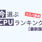 今選ぶCPUランキング【コスパ重視・2020年10月最新版】