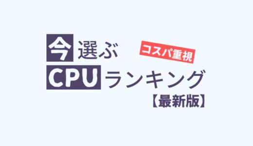 今選ぶCPUランキング【コスパ重視・2019年11月最新版】