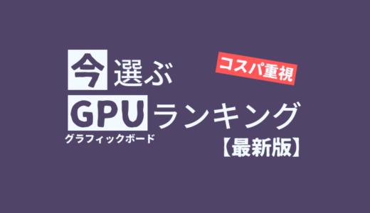 今選ぶおすすめGPUランキング【コスパ重視・2019年11月最新版】