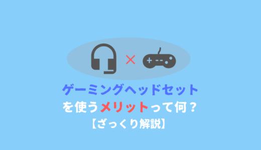 ゲーミングヘッドセットを使うメリットって何?