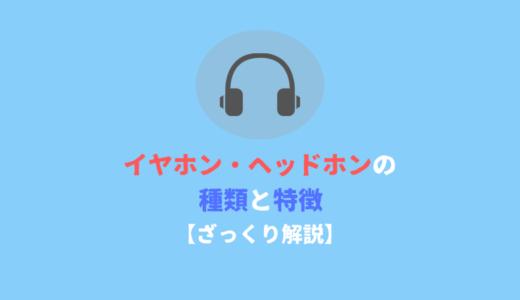 【ざっくり解説】イヤホン・ヘッドホンの種類・特徴