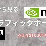 最高のグラフィックボード(GPU)【海外の記事から見るGPU市場】