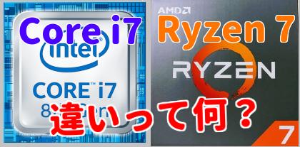 Ryzen 7とCore i7の主な違いについて解説【デスクトップ用】