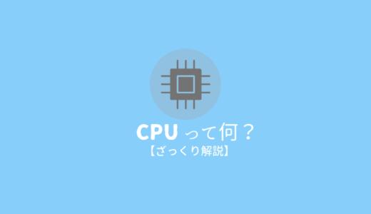 CPUとは?【なるべくわかりやすく解説】