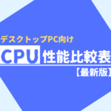 CPU性能比較表【2019年最新版】