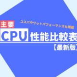 おすすめ主要CPUの性能比較・一覧表【2019年9月最新版】