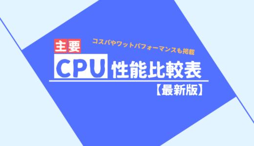 おすすめ主要CPUの性能比較・一覧表【2019年10月最新版】