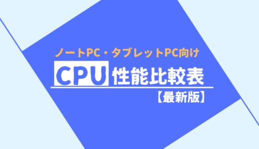 CPU性能比較表(ノートパソコン・タブレットPC)【2019年最新版】
