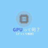GPU(グラボ)とは?【ざっくり解説】
