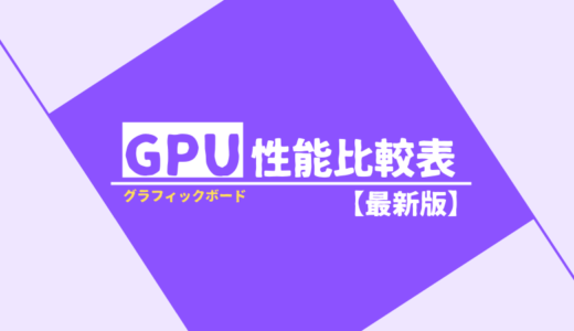 GPU(グラフィックボード)性能比較表【2019年最新版】