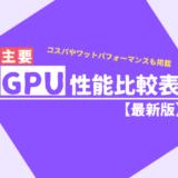 おすすめ主要GPU(グラボ)性能比較表【2019年7月最新版】