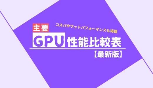おすすめ主要GPU(グラボ)性能比較表【2019年11月最新版】