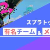 【スプラトゥーン2】有名チームとメンバー一覧