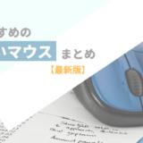 安いおすすめマウスまとめ【2021年最新版】