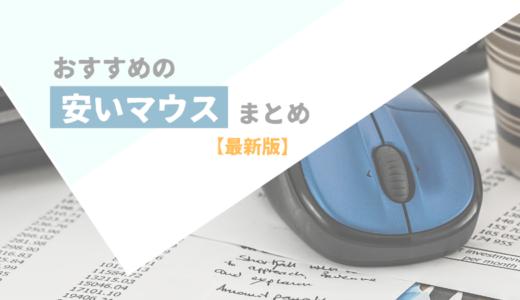 安いおすすめマウスまとめ【2019年版】
