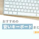 安いおすすめキーボードまとめ【2021年最新版】