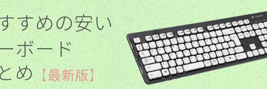 安いおすすめキーボードまとめ【2019年最新版】