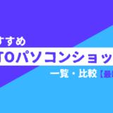 おすすめBTOパソコンショップ一覧・比較【2019年最新版】
