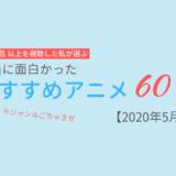 本当に面白いおすすめアニメ60選