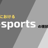 日本におけるeスポーツの現状