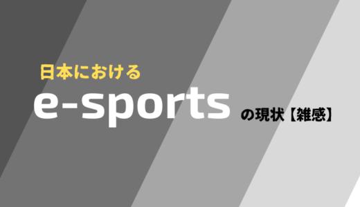 日本における『e-sports/eスポーツ』の現状について【雑感】