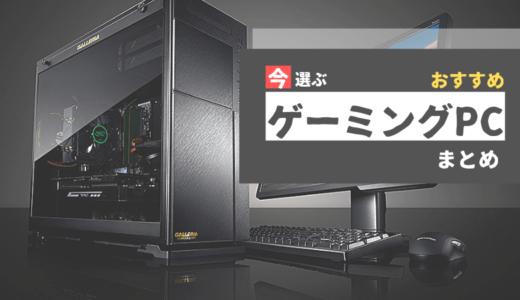 今選ぶおすすめゲーミングPC【コスパ重視/2019年7月更新】