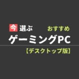 【コスパ重視】今選ぶおすすめゲーミングPC 【2021年9月更新】