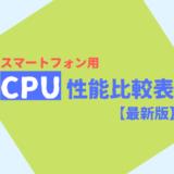スマートフォン(スマホ)のCPU性能比較表【2020年最新版】