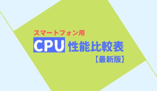 スマートフォン(スマホ)のCPU性能比較表【2019年最新版】