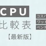 おすすめ主要CPUの性能比較・一覧表【2019年4月最新版】