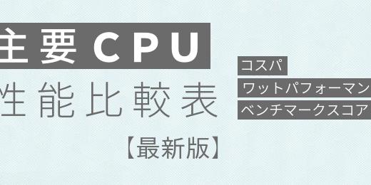 おすすめ主要CPUの性能比較・一覧表【2019年6月最新版】
