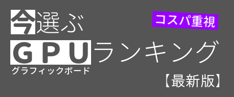 今選ぶGPUランキング【コスパ重視・2019年4月最新版】