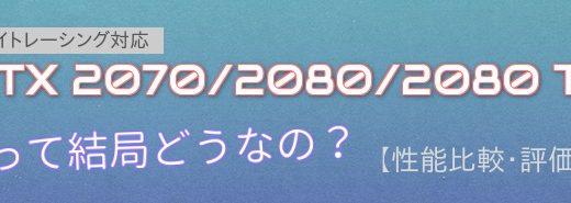 RTX 2070/2080/2080 Ti って結局どうなの?【比較・評価】