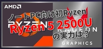 ついにRyzenのノートPC向けAPUが登場!その実力は?【比較】