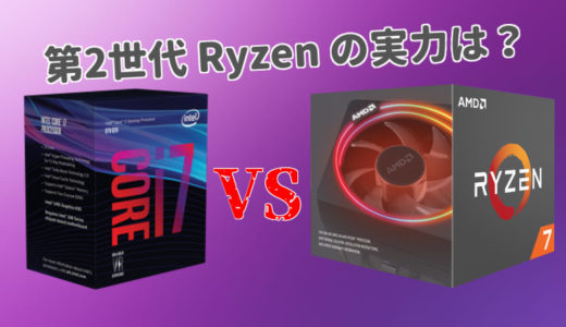 【比較】「Coffee Lake」VS「第2世代Ryzen」【Ryzen 7 2700X他】