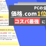 全PCパーツ価格.com1位だったらコスパ最強?【2019年3月版】