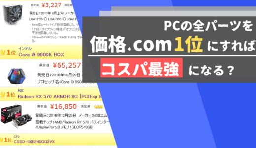 全PCパーツ価格.com1位だったらコスパ最強?【PCパーツ構成】