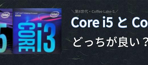 第8世代の Core i5 と Core i3 どっちが良い?【性能比較・違い】