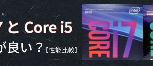 第8世代の Core i7 と Core i5 どっちが良い?【性能比較・違い】