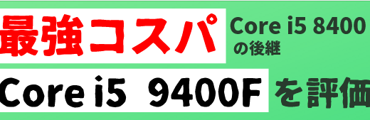 Core i5 9400F の凄まじいコスパ【性能比較・評価】