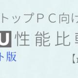 【テキスト版】CPU性能比較【2020年最新版】