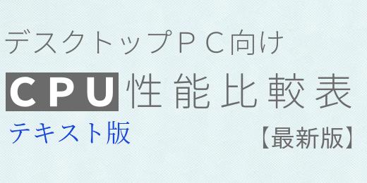 CPU性能比較【2019年最新版】