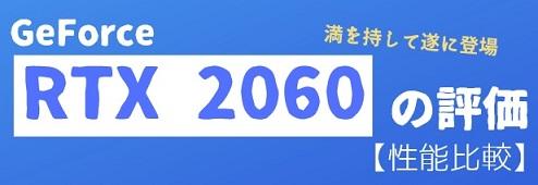 遂に登場した「GeForce RTX 2060」を評価【性能比較】